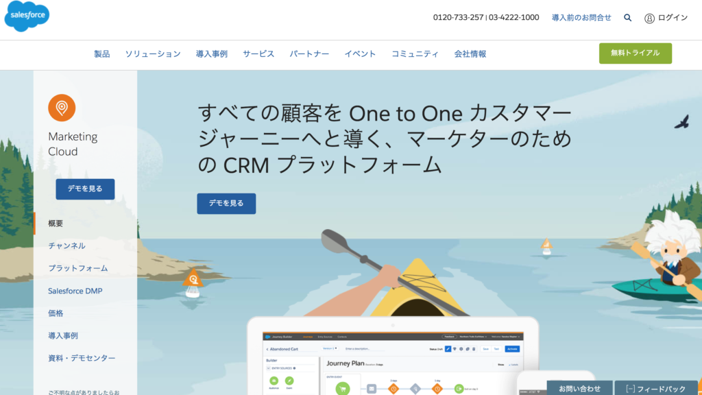 Salesforce(セールスフォース)Marketing Cloud