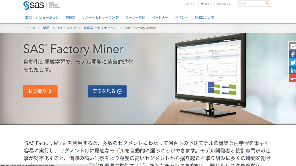 SAS Factory Miner