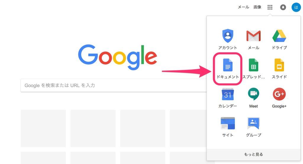 Googleドキュメントとは_アクセス