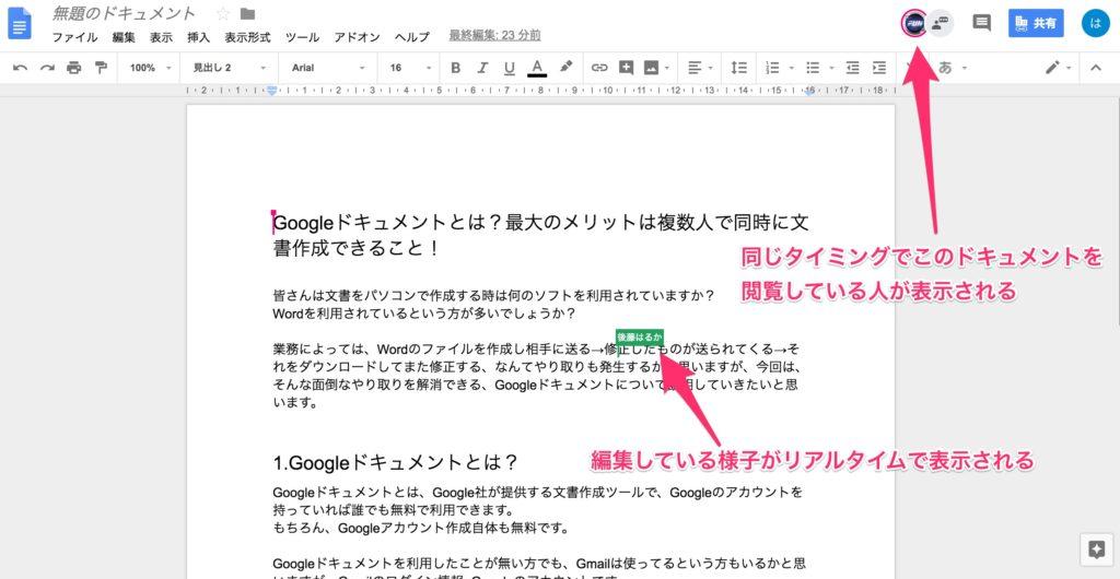 Googleドキュメントとは_同時編集の様子