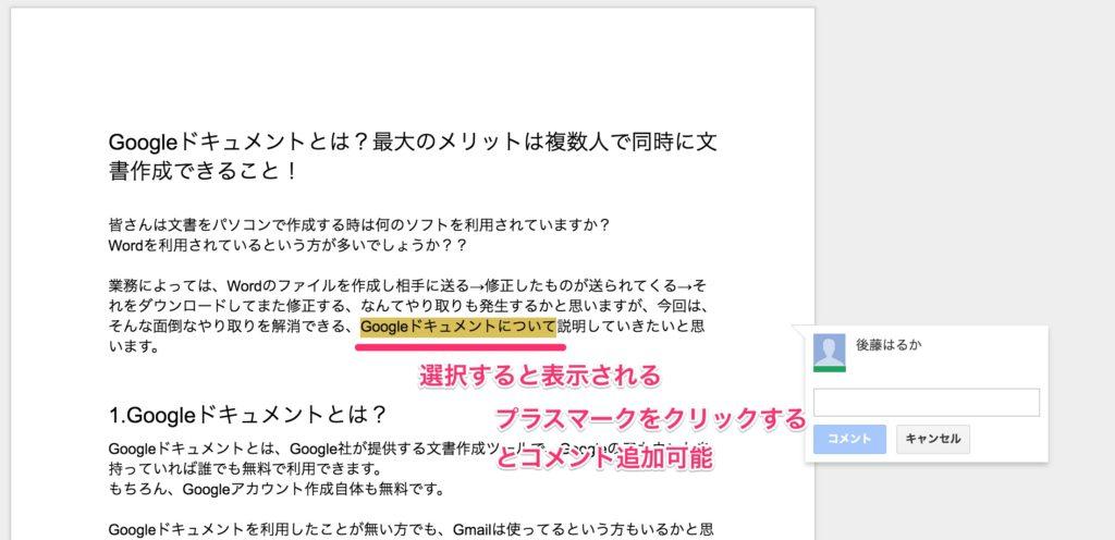 Googleドキュメントとは_コメント