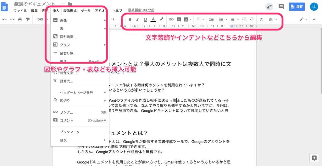 Googleドキュメントとは_編集画面