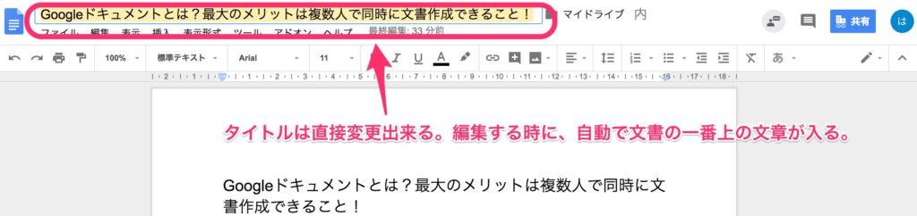 Googleドキュメントとは_タイトル編集