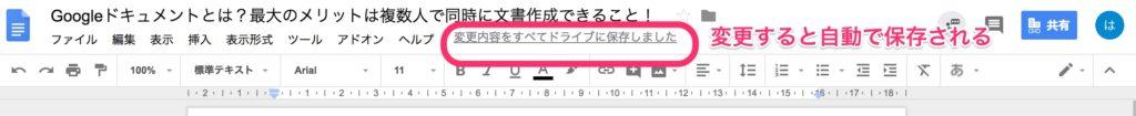 Googleドキュメントとは_自動保存