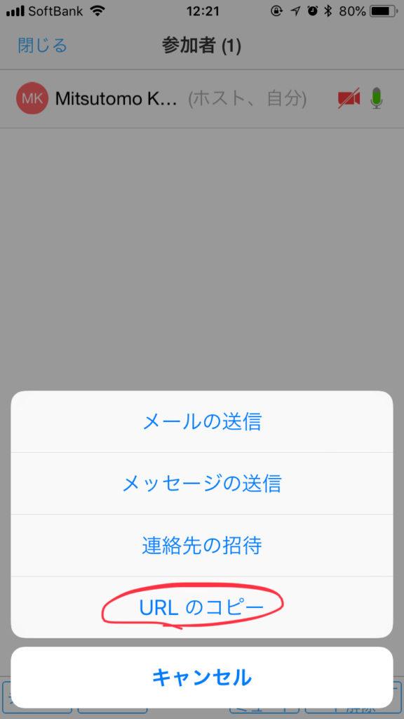 zoomアプリ参加者の招待