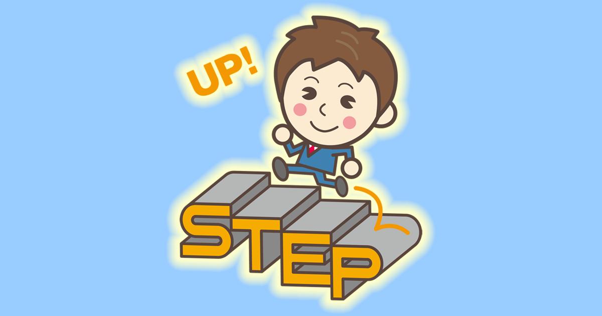 ステップアップ