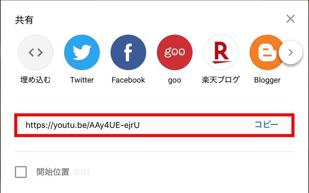 youtubeの埋め込みコード