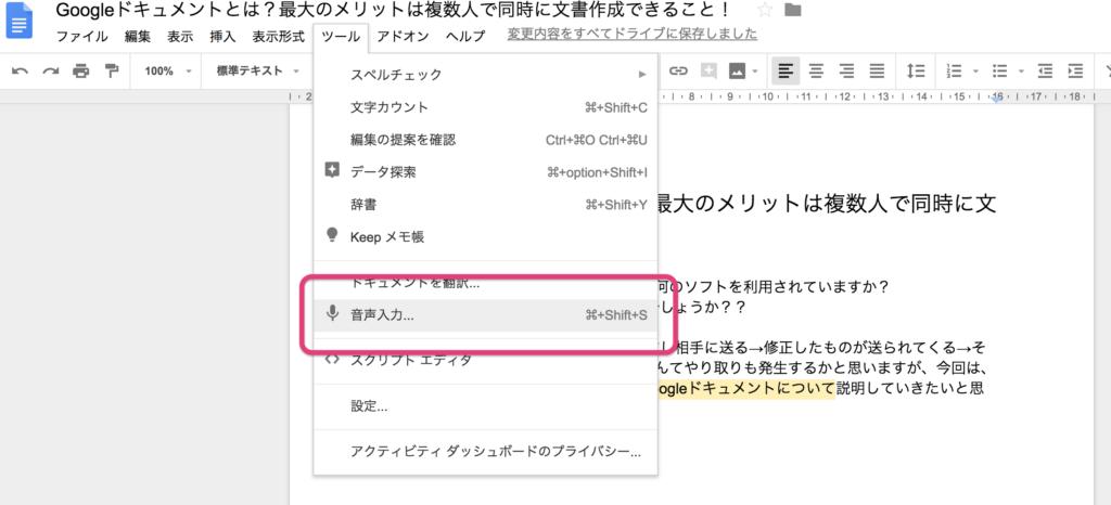 Googleドキュメントとは_音声入力機能