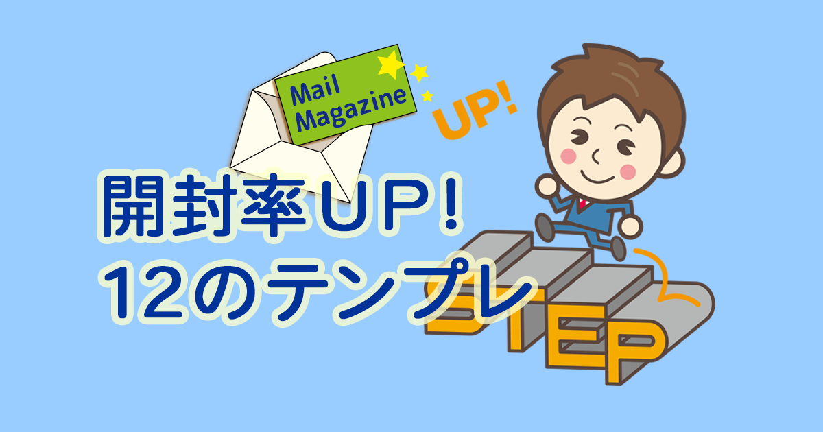 メールマガジン12のテンプレ