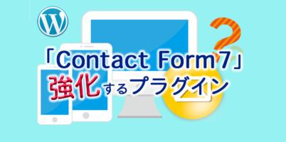 「Contact Form 7」を強化する4つのWordPressプラグイン