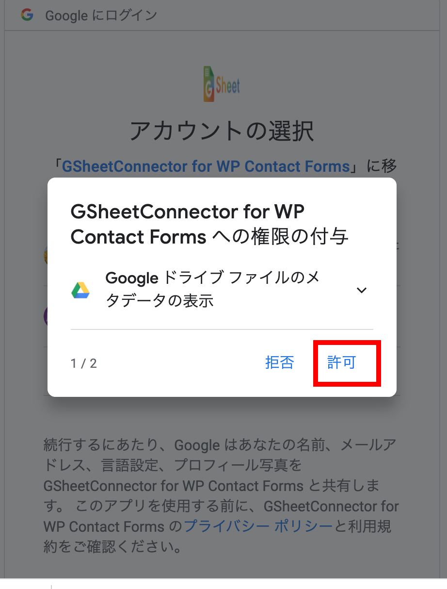 GSheetConnector for WP Contact Forms