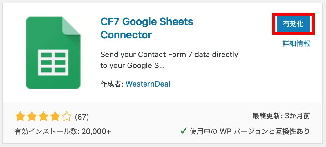 cf7-google-sheets-connector