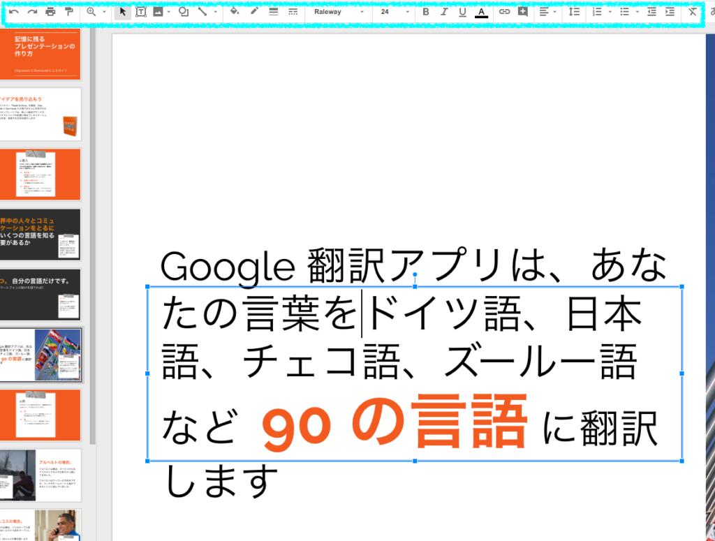 Googleスライド 文字装飾