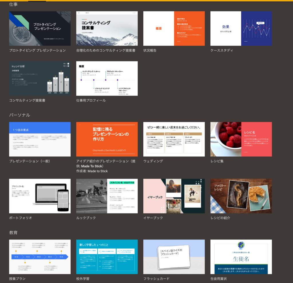 Googleスライド テンプレート