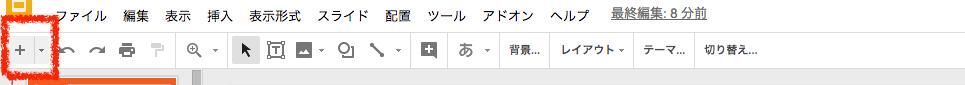 Googleスライド ページ追加
