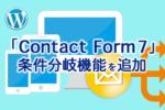 「Contact Form 7」に条件分岐機能の追加のやり方