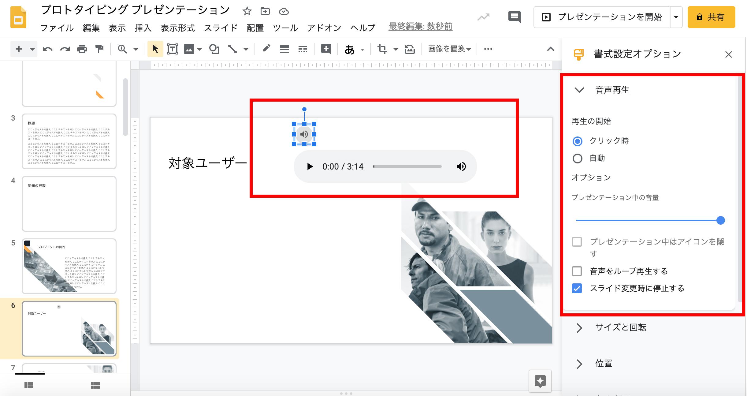 googleslide音声挿入設定方法