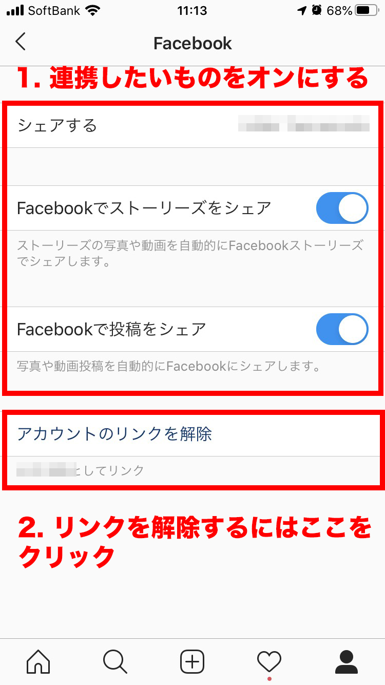InstagramをFacebookに連携させる方法