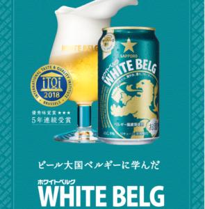 ホワイトベルグ事例