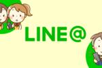 LINE@でファンづくり