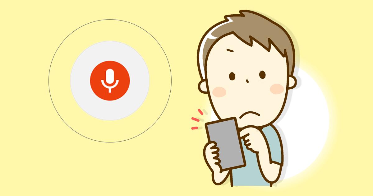 Googleドキュメント音声入力をスマホで