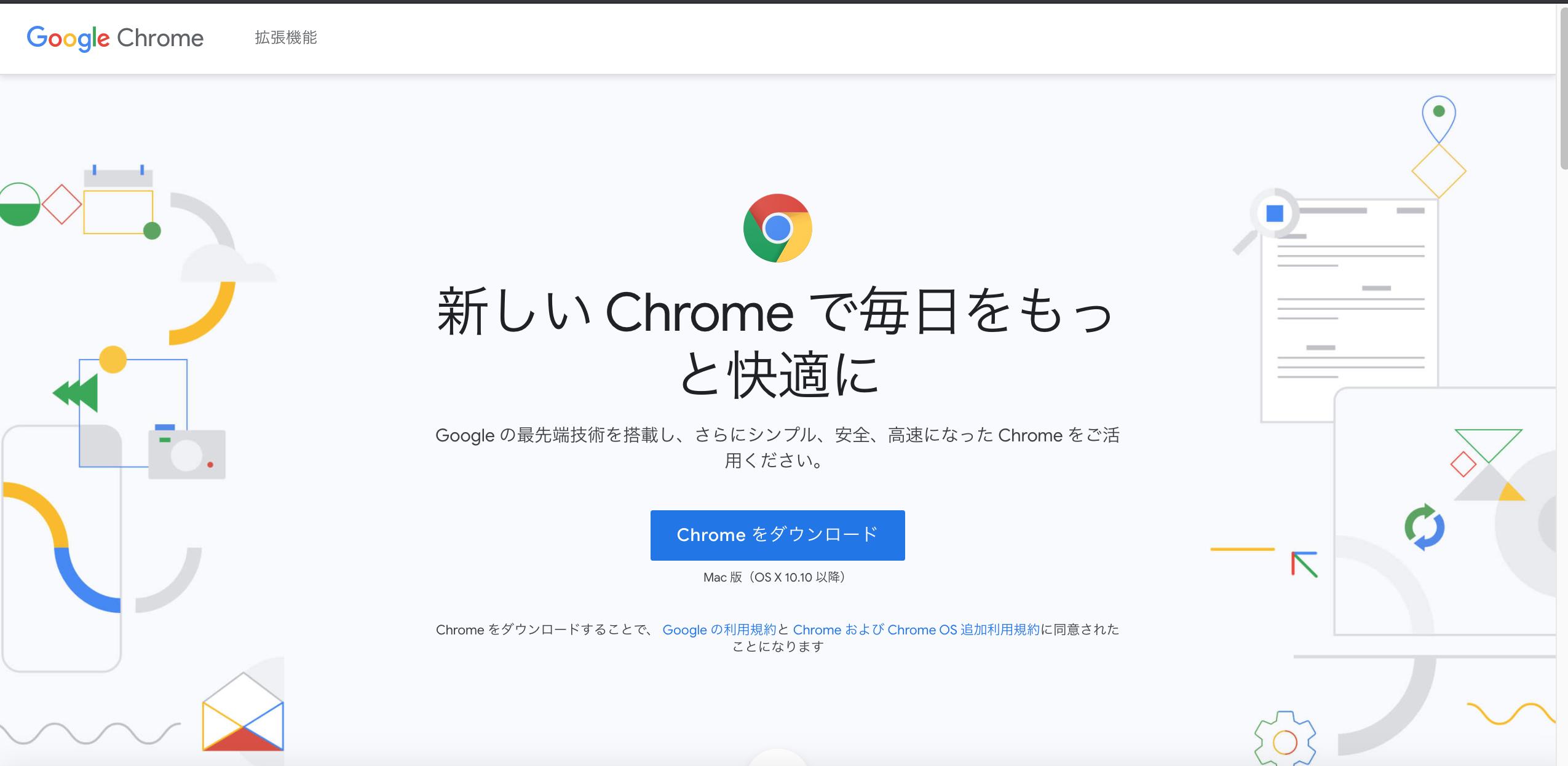 Googleクロームダウンロード