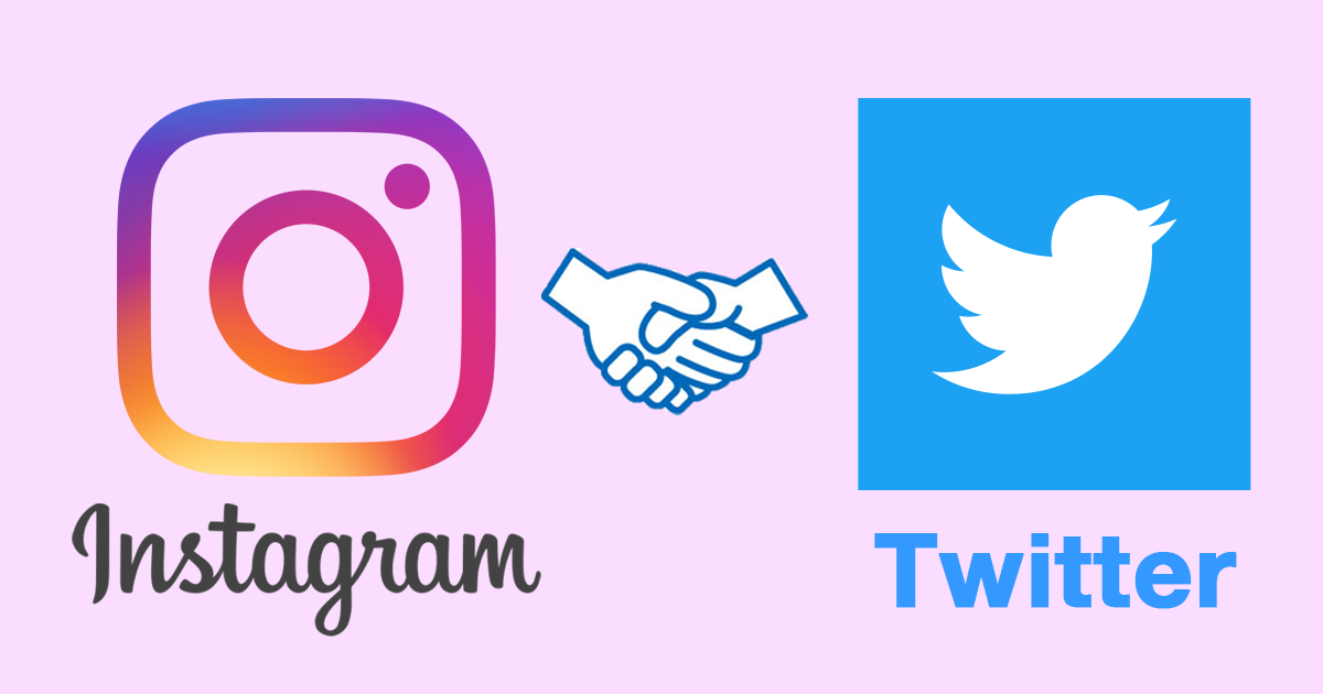 instagramとtwitterを連携させる方法