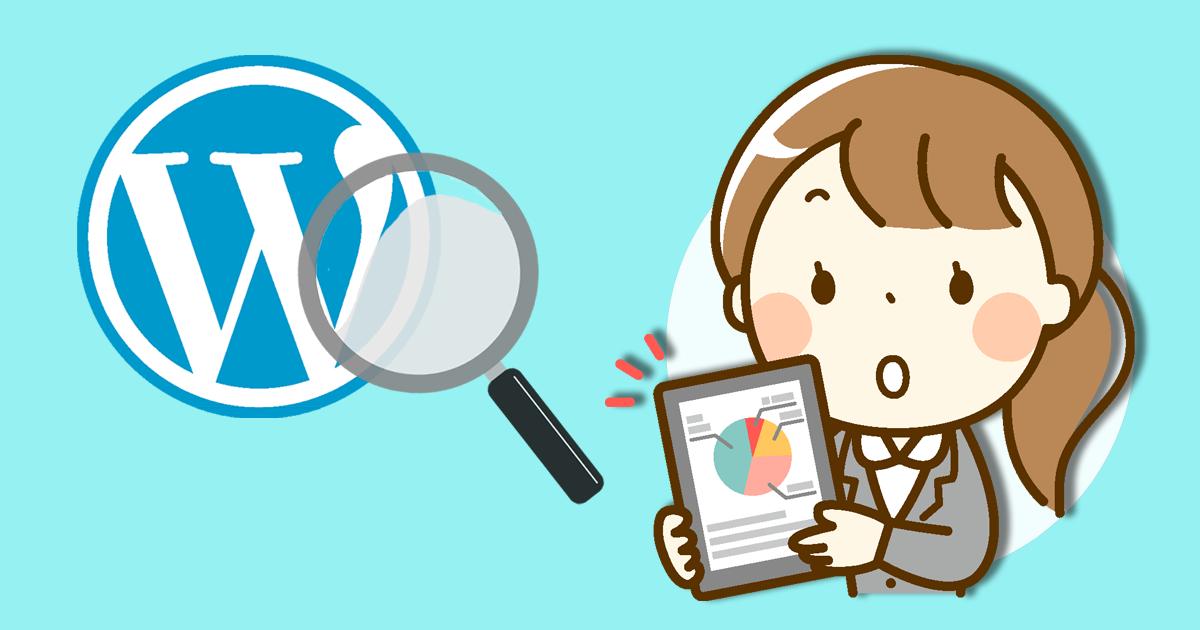 WordPressのアクセス解析データ