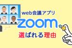 WEB会議アプリZOOMが選ばれる理由