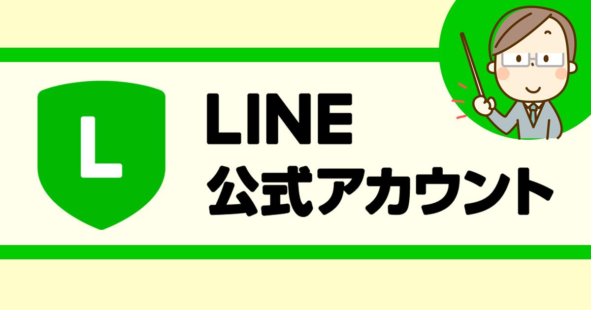 LINE公式アカウントのポイント
