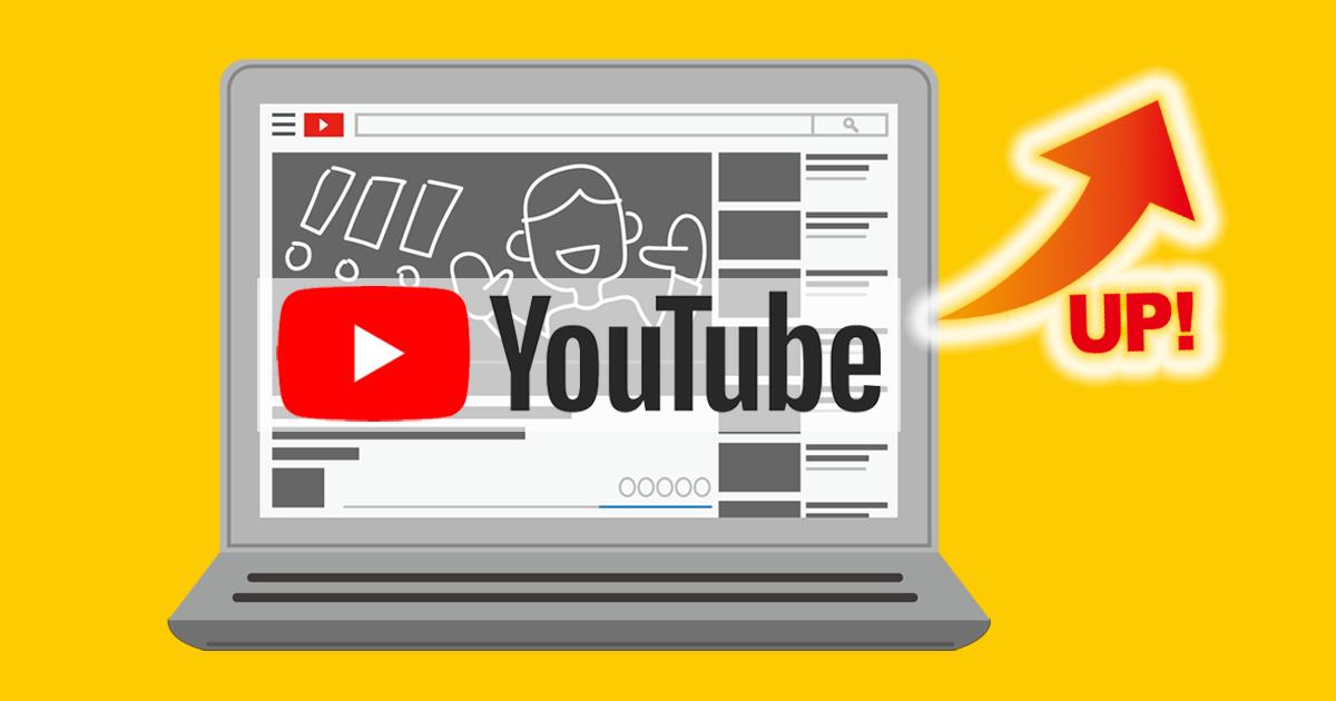 youtube動画でアクセス数を伸ばす