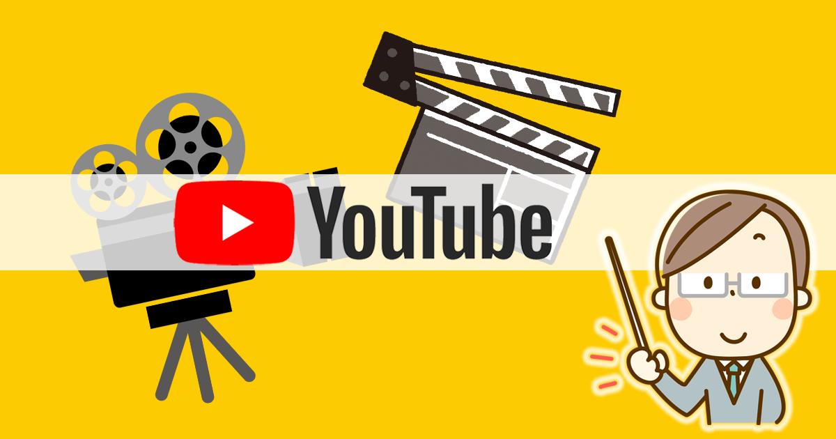 youtube動画のポイント