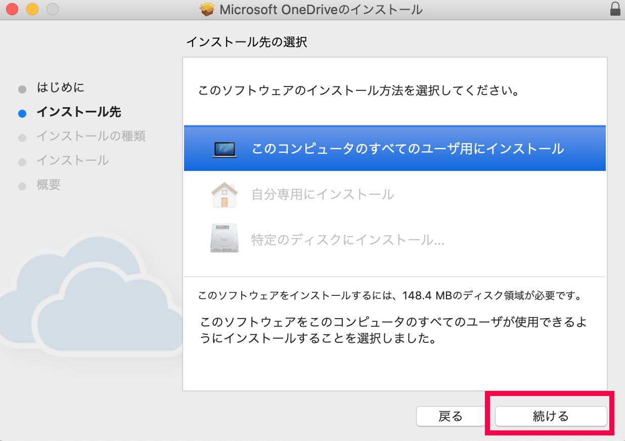 OneDriveをインストール