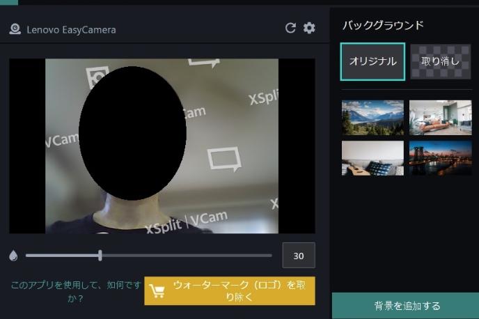 XSplit Vca使い方