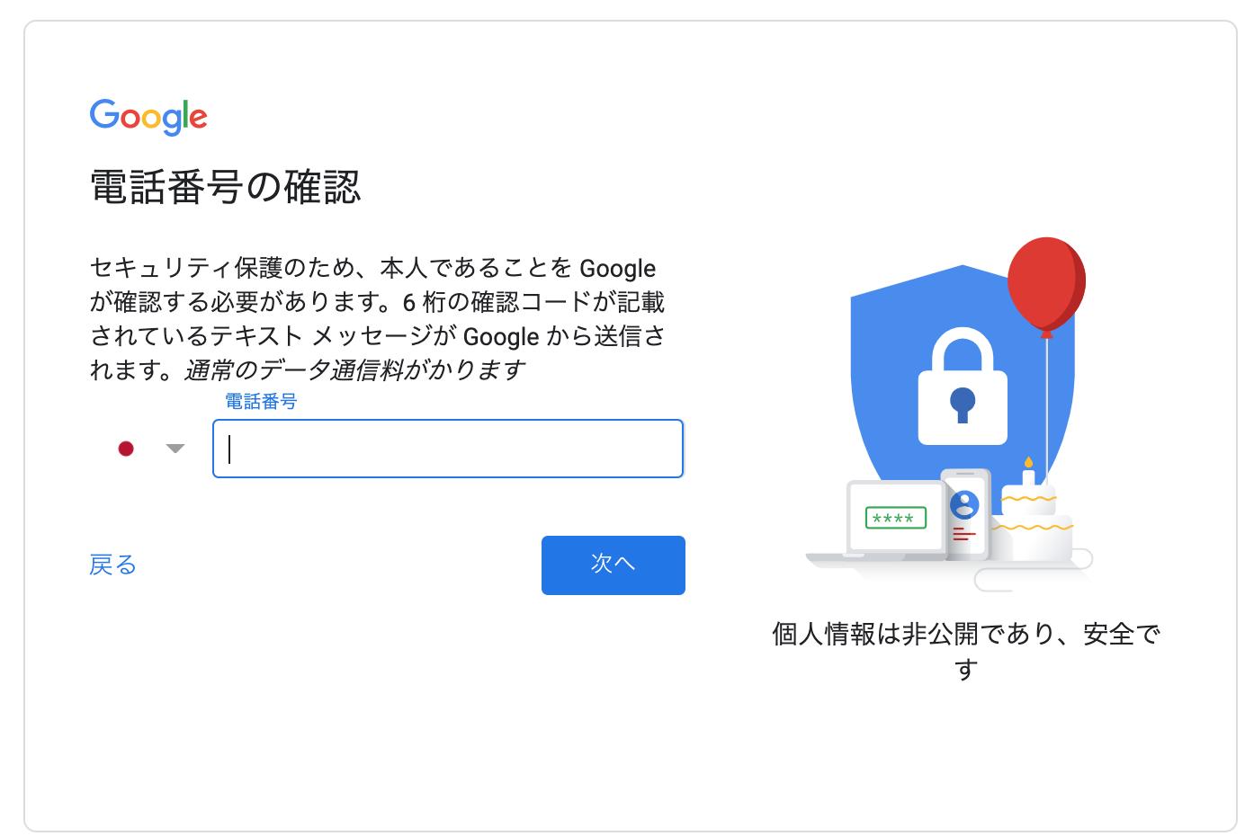 googe-map登録方法
