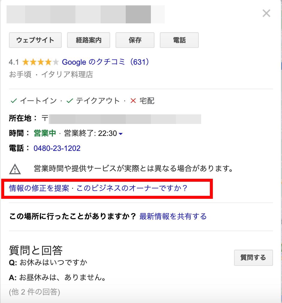 グーグルマップに登録