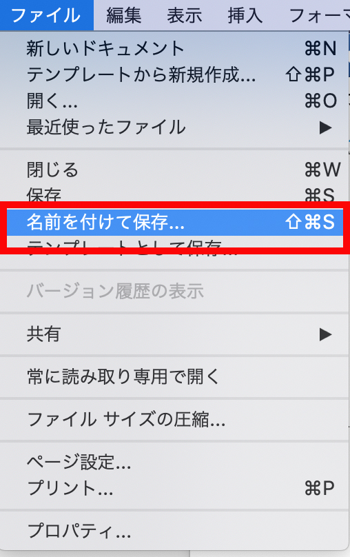 OneDriveの保存方法