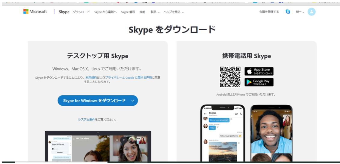 skypeの始め方