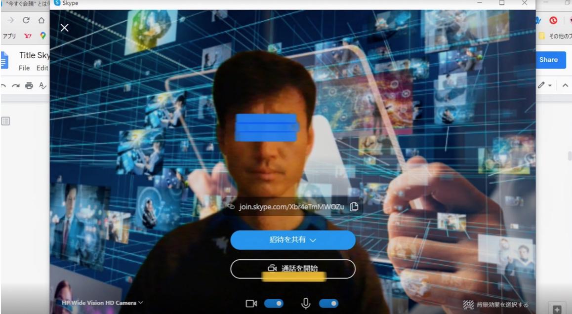 skypeで会議を始める
