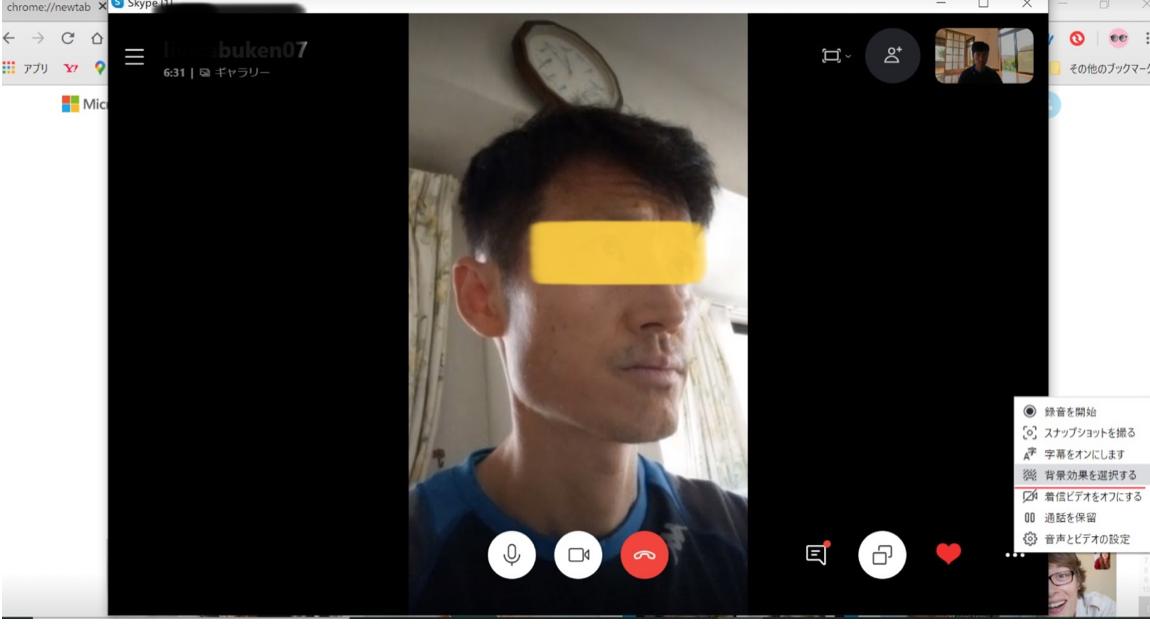 skype背景の変更方法
