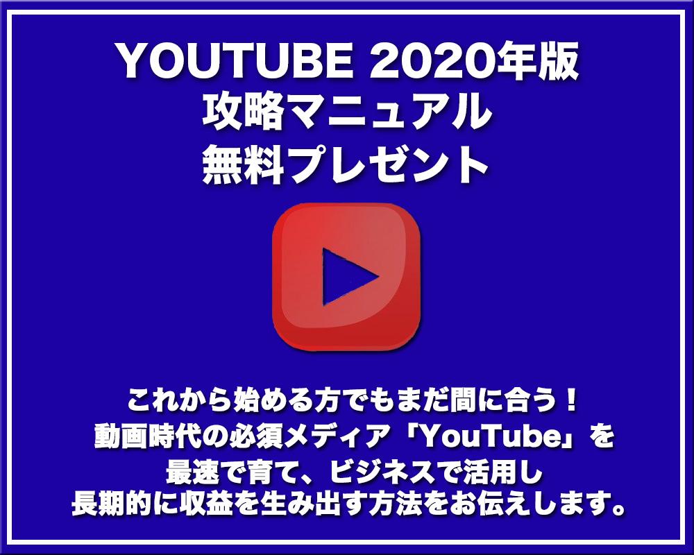 Youtubeマニュアル