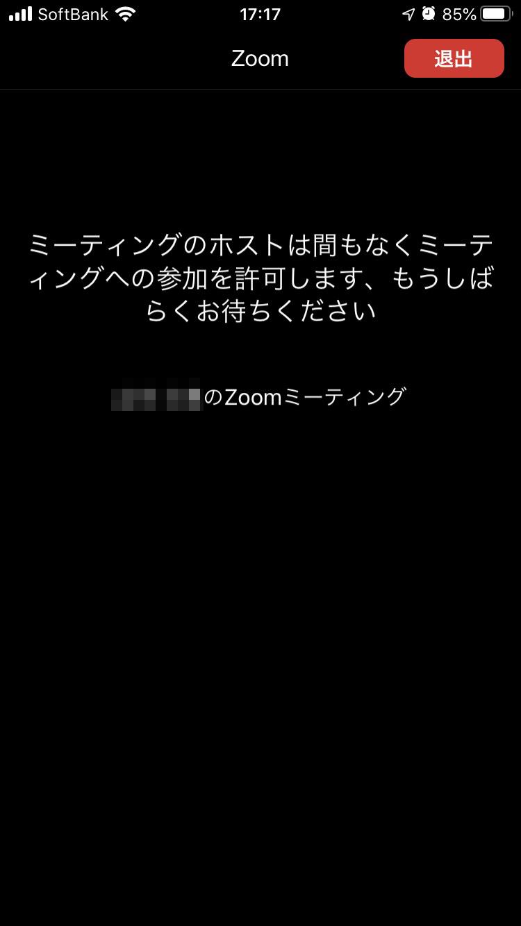 zoom入室許可待ち