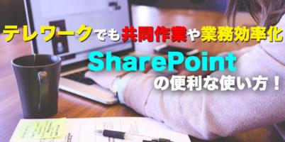 sharPoint