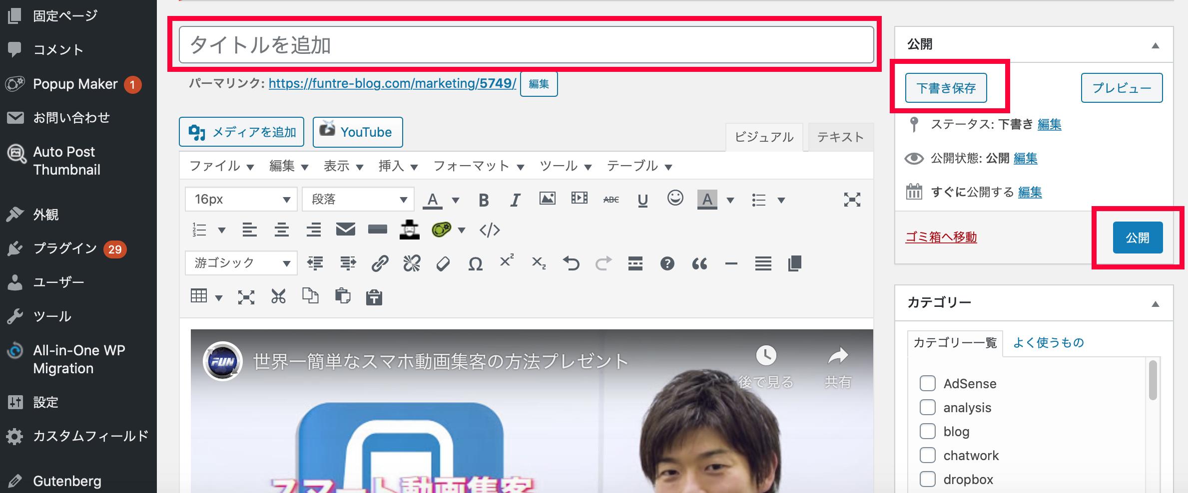 会員制サイトの動画
