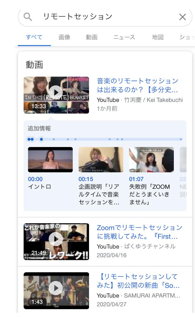 VIDEO CHAPTERS活用例