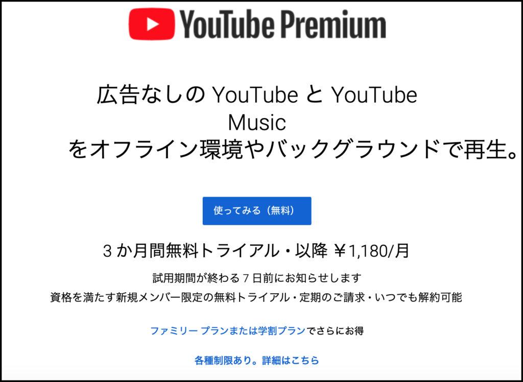 YouTube Premium登録方法