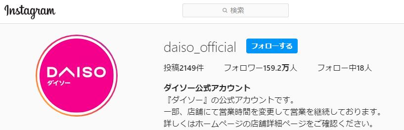 ダイソーのアカウント画面
