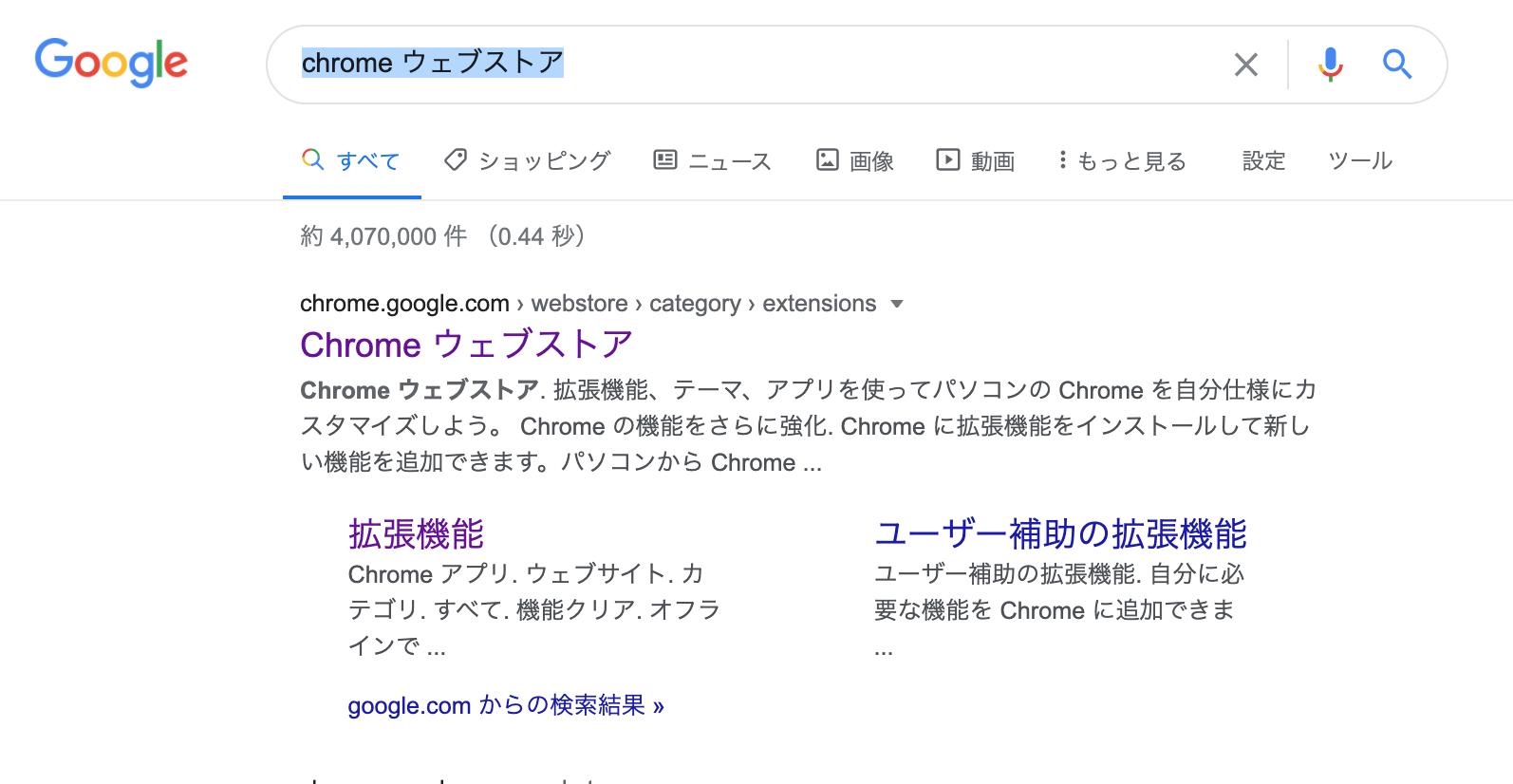ストア chrome ウェブ