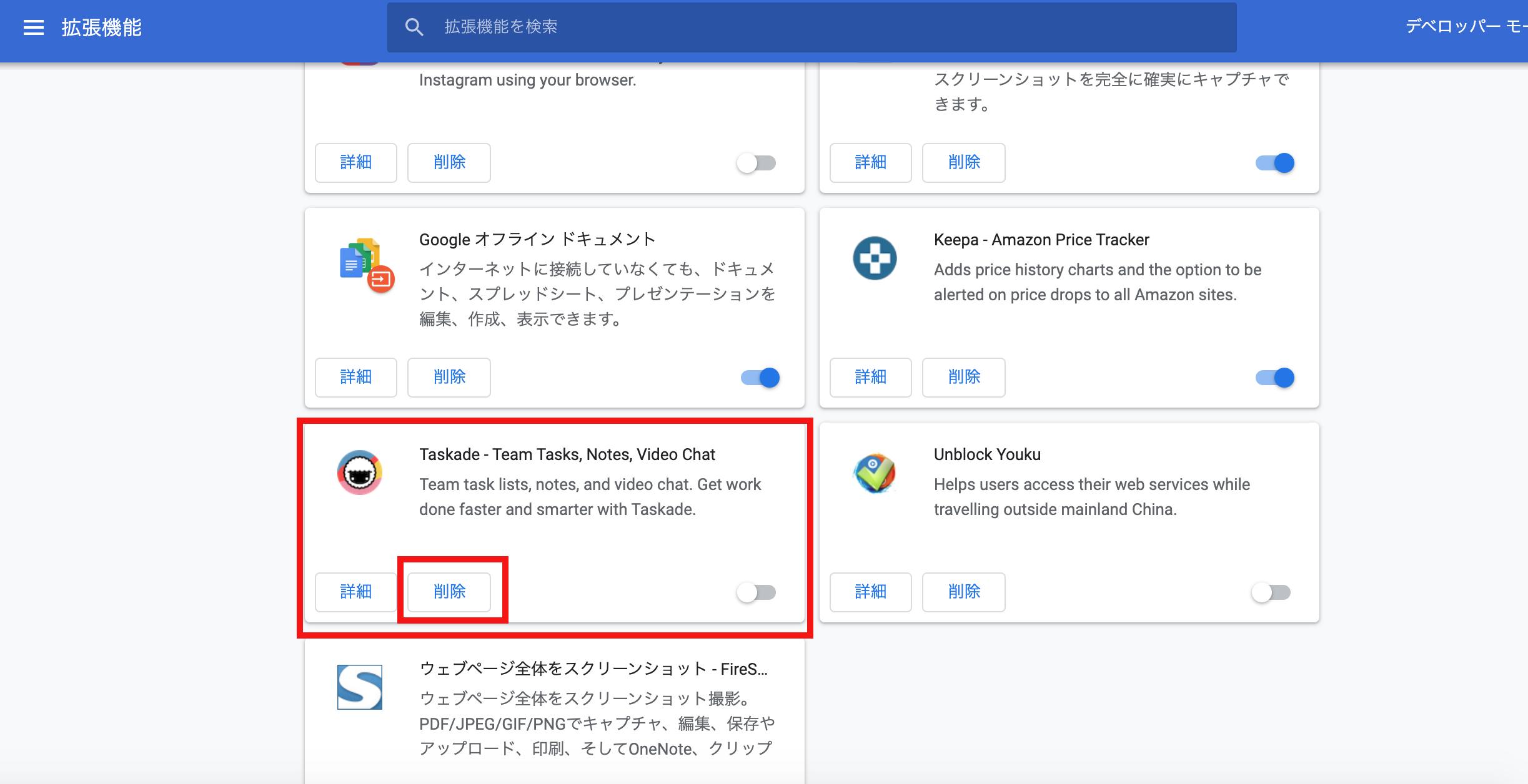 Chrome拡張機能の削除方法