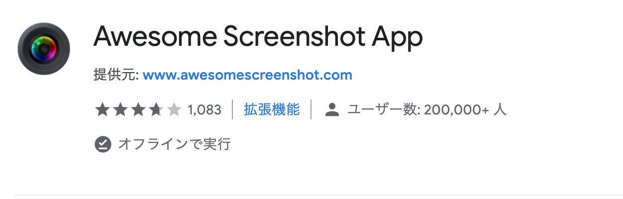 Awesome Screenshot App